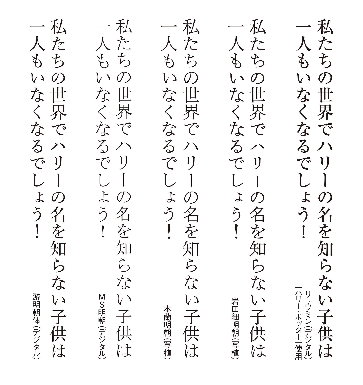 サシカエ_5_明朝mihon.jpg