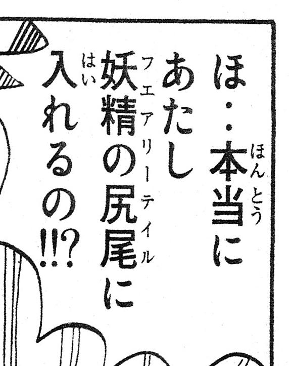 10_フェアリーテイル_1巻_t.jpg