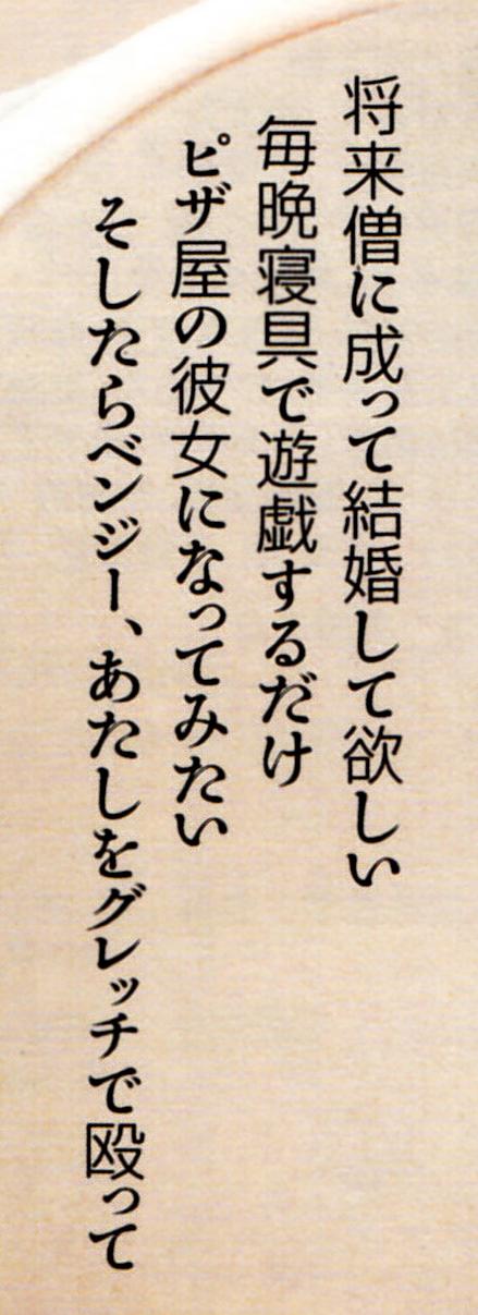 10_丸の内サディスティック_三文ゴシック.jpg