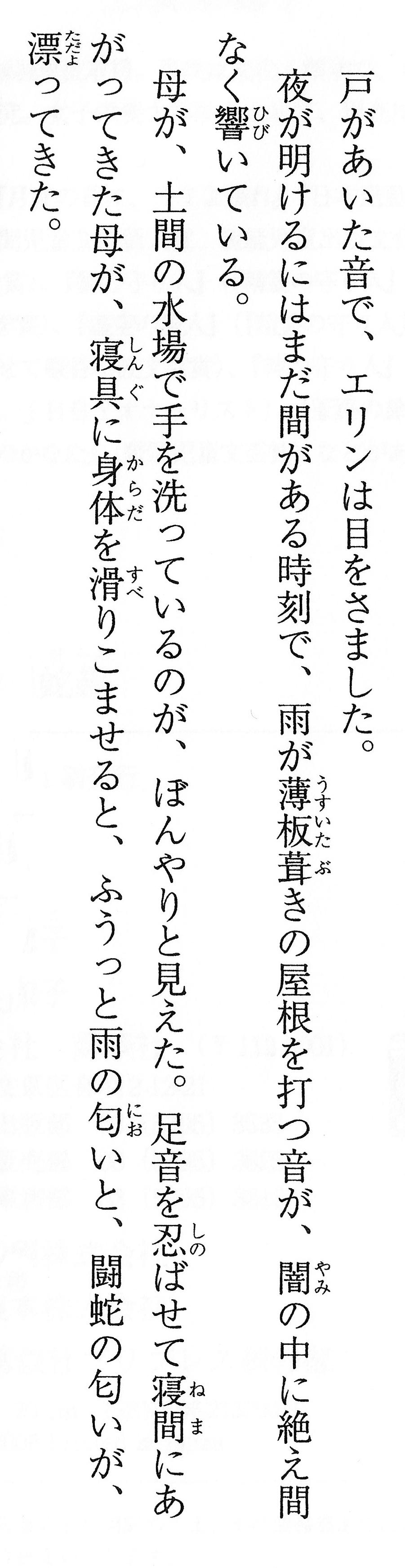 10_獣の奏者_2006_p8.jpg