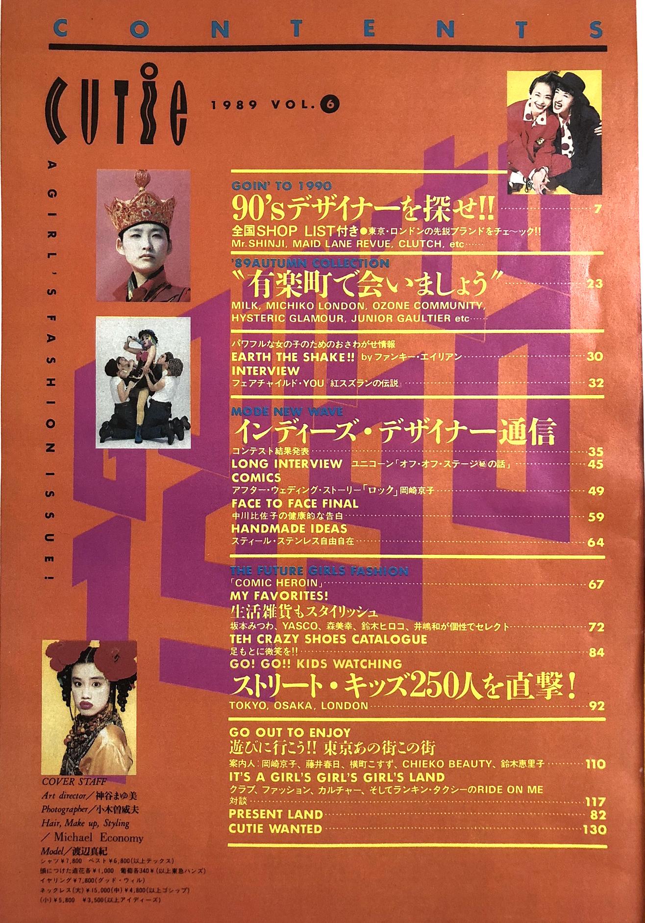 10_CUTIE1989年vol.6.JPEG