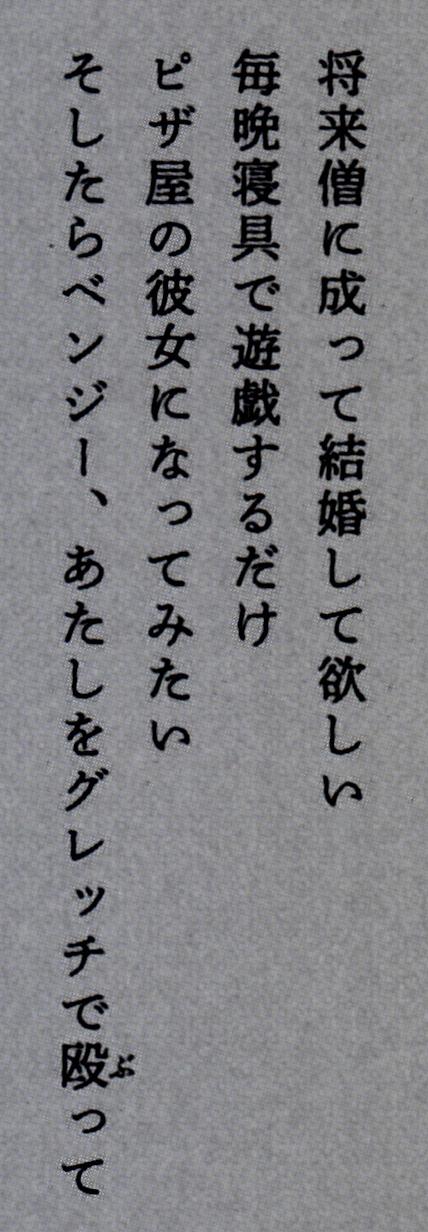 11_丸の内サディスティック.jpg