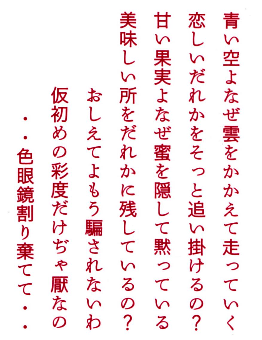 12_いろはにほへと_t.jpg