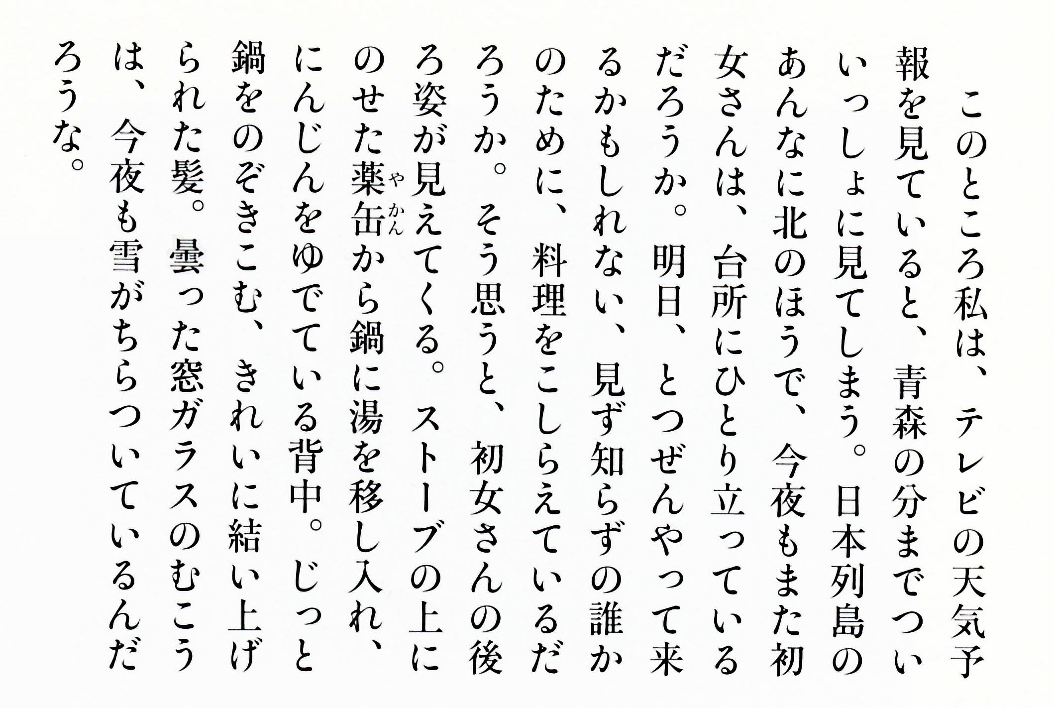 14_クウネル_2004年5月号_本文明朝.jpg