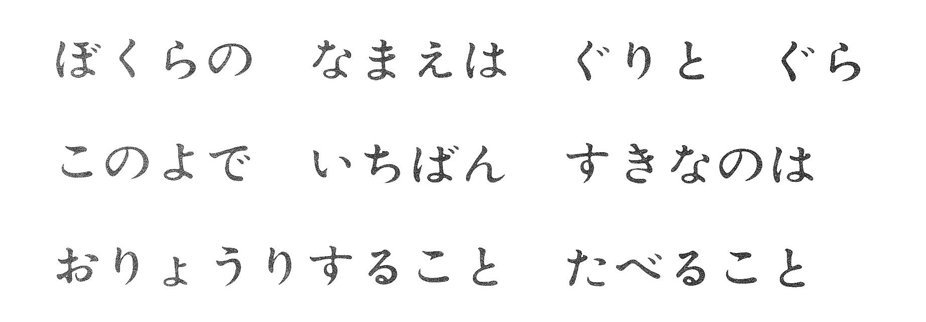 1_ぐりとぐら_t.jpg