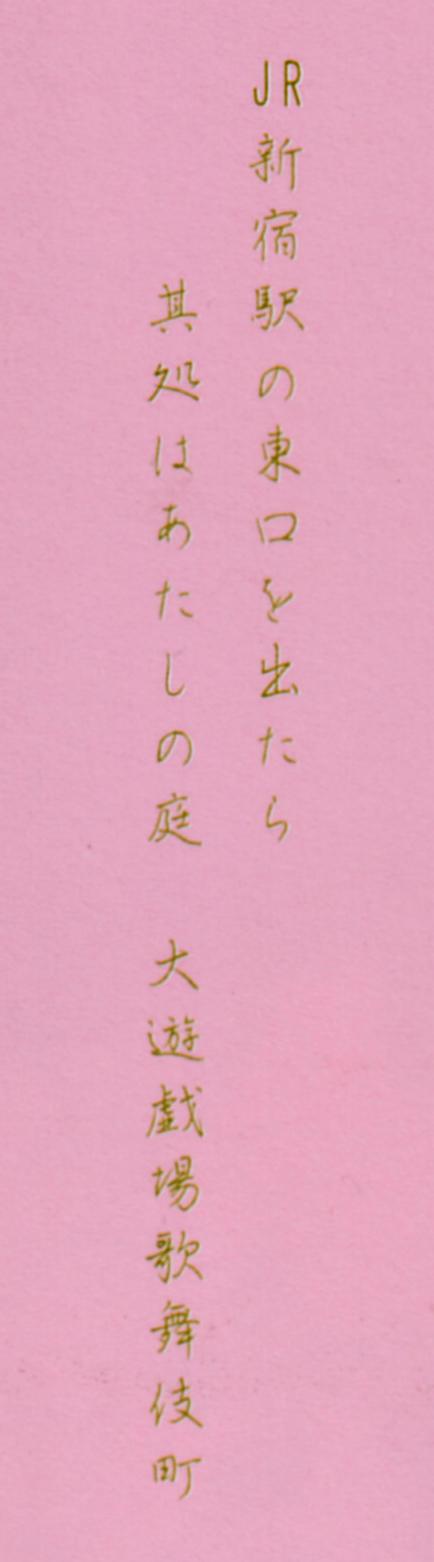 1_歌舞伎町の女王_t.jpg