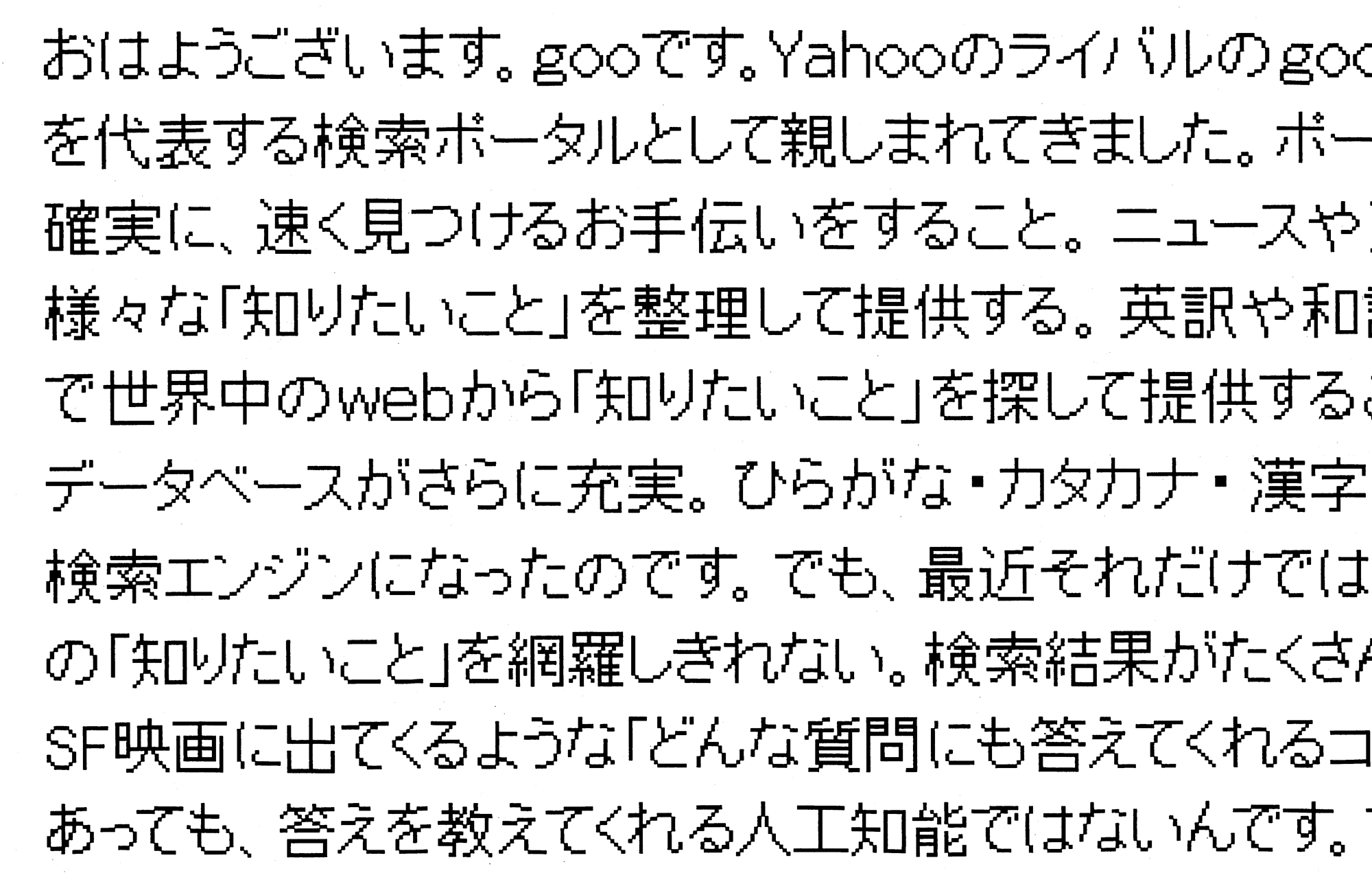 1_goo_2005年.jpg