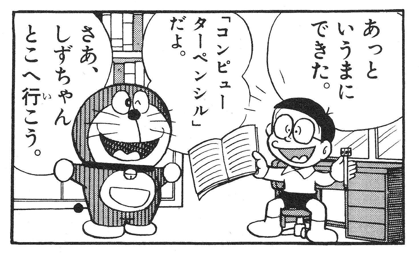 2_どらえもん_1巻_t.jpg
