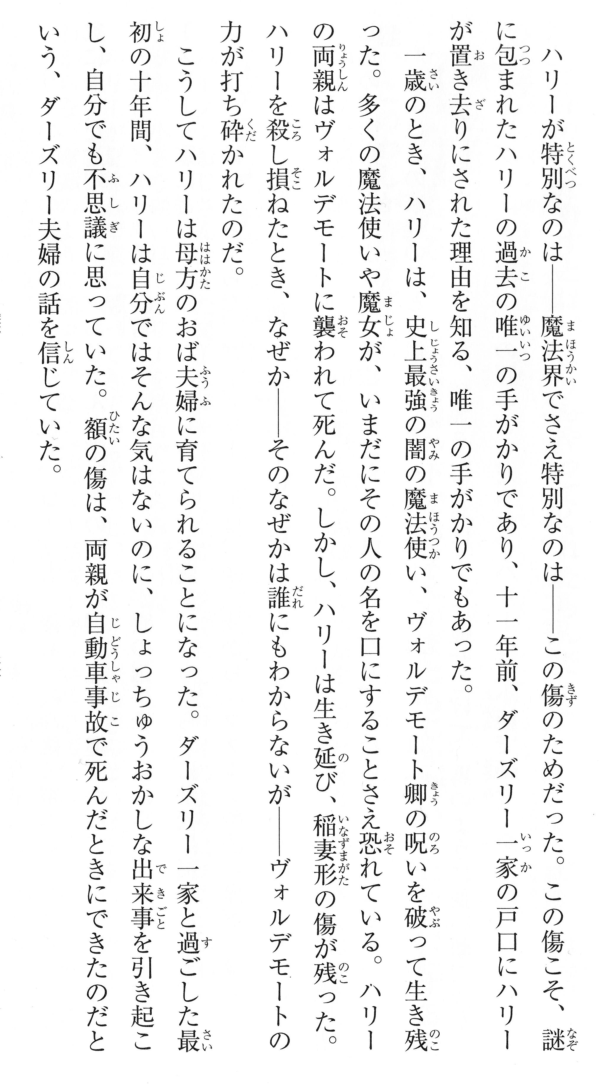 2_秘密の部屋_本文全体.jpg