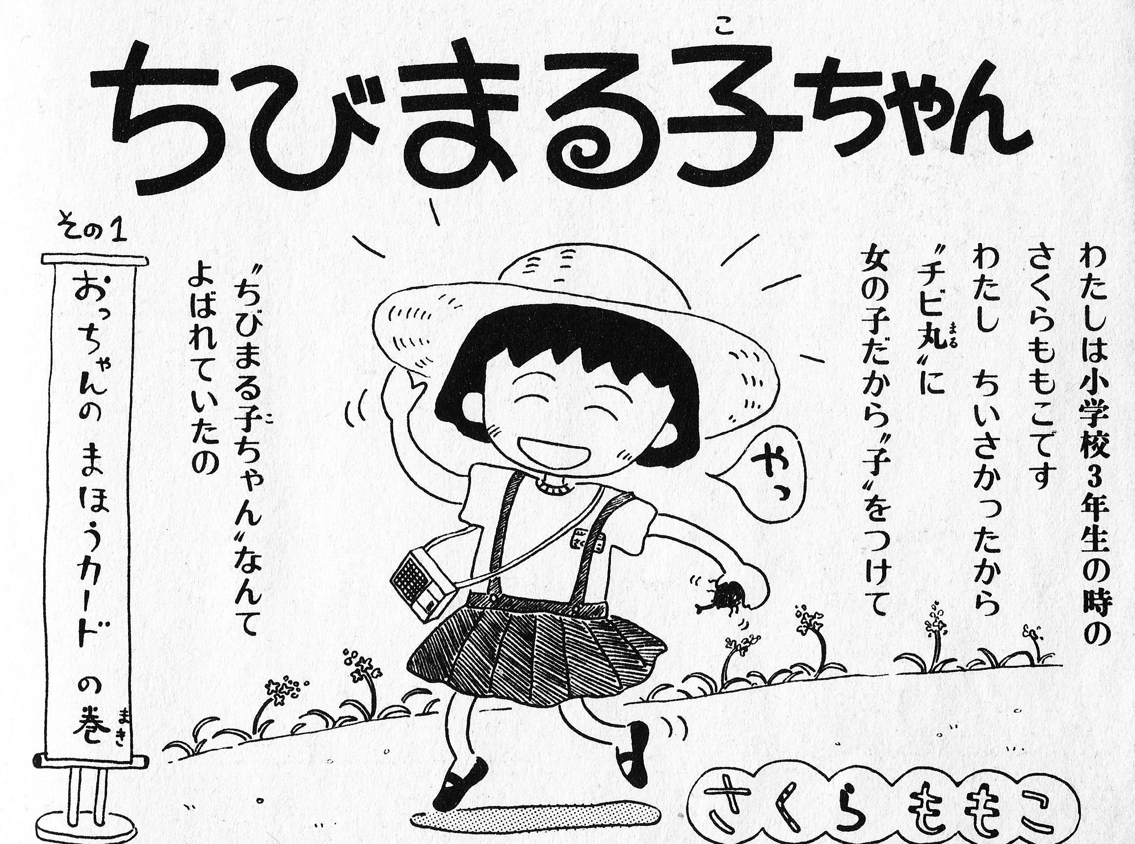 3_ちびまる子ちゃん1巻.jpg