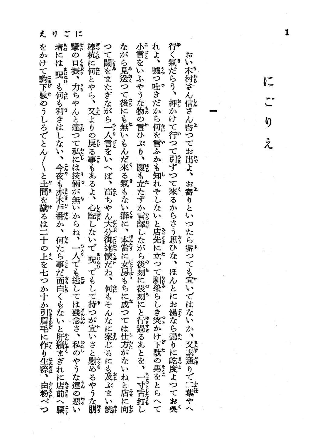 3_にごりえ_サシカエ.jpg