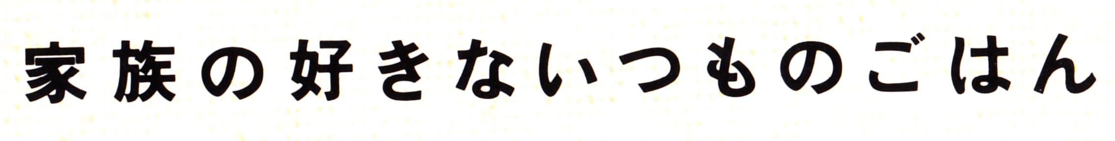 3_栗原はるみ_ごちそうさまがききたくて.jpg