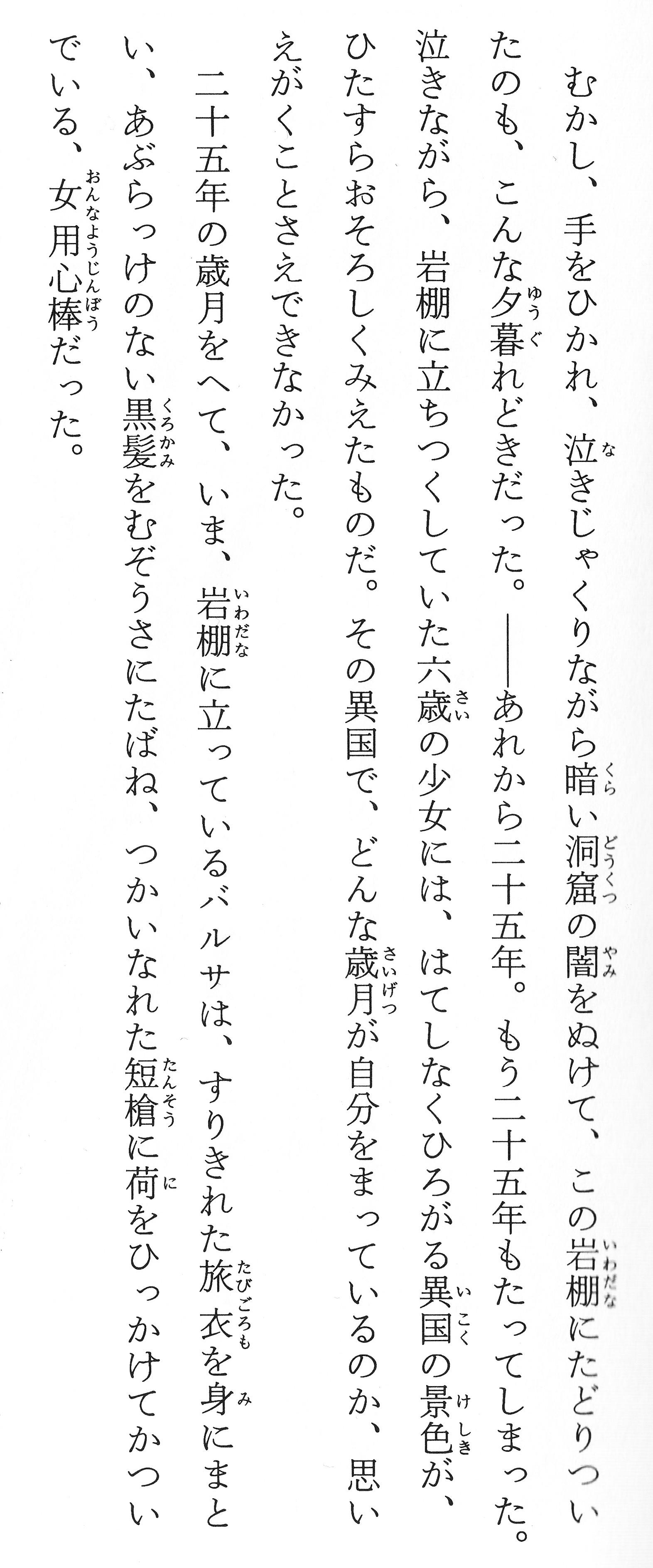 3_闇の守り人_1999_p9.jpg