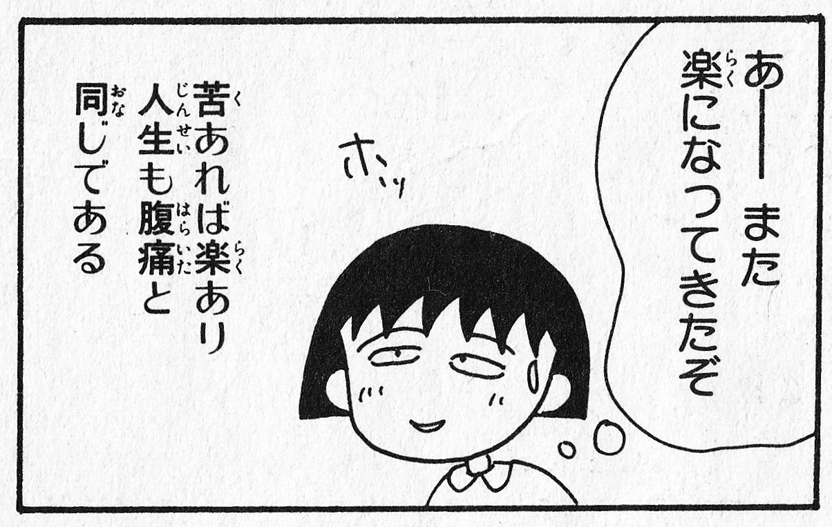 4_ちびまる子ちゃん7-1.jpg