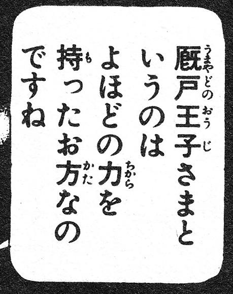 4_日出処の王子_7巻_t.jpg