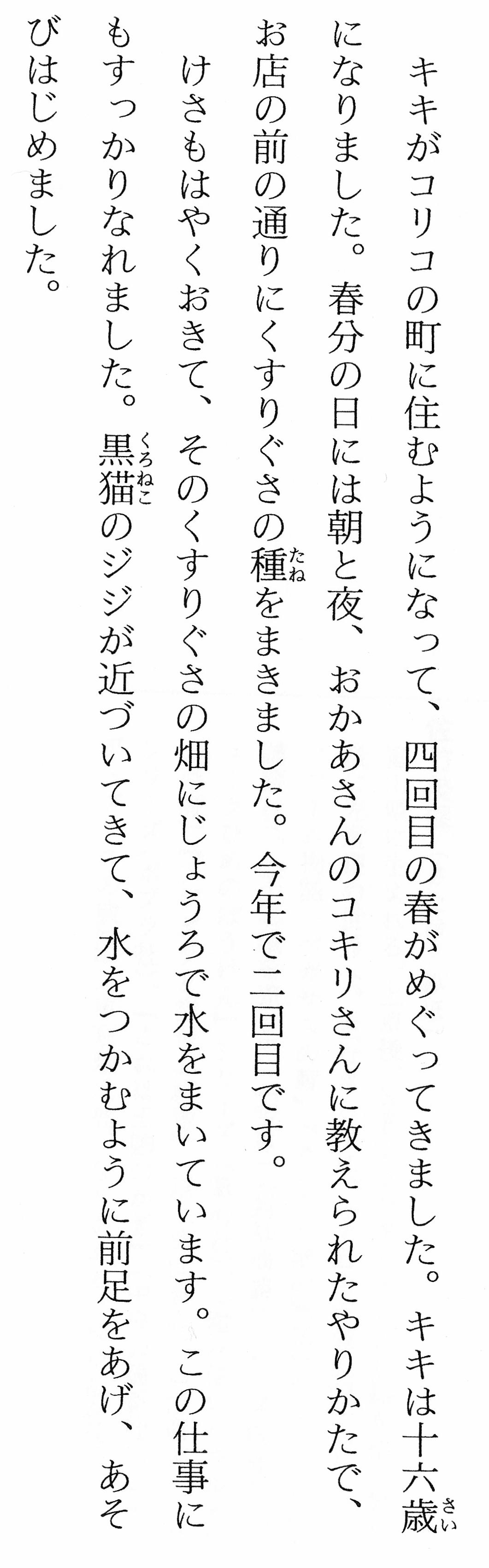 4_魔女の宅急便3_2000_p10.jpg