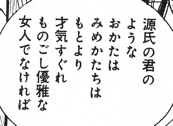 5_あさきゆめみし_2巻_t.jpg