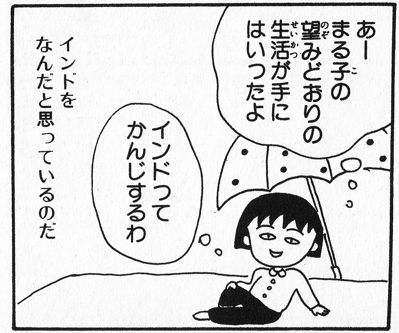 5_ちびまる子ちゃん7-2.jpg