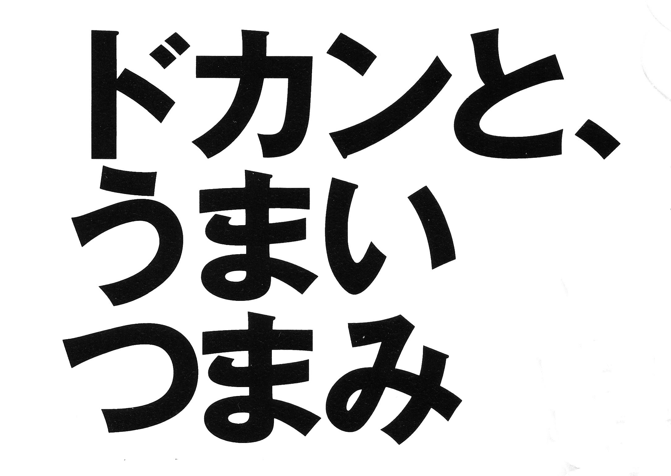 5_ドカンとうまいつまみ.jpg