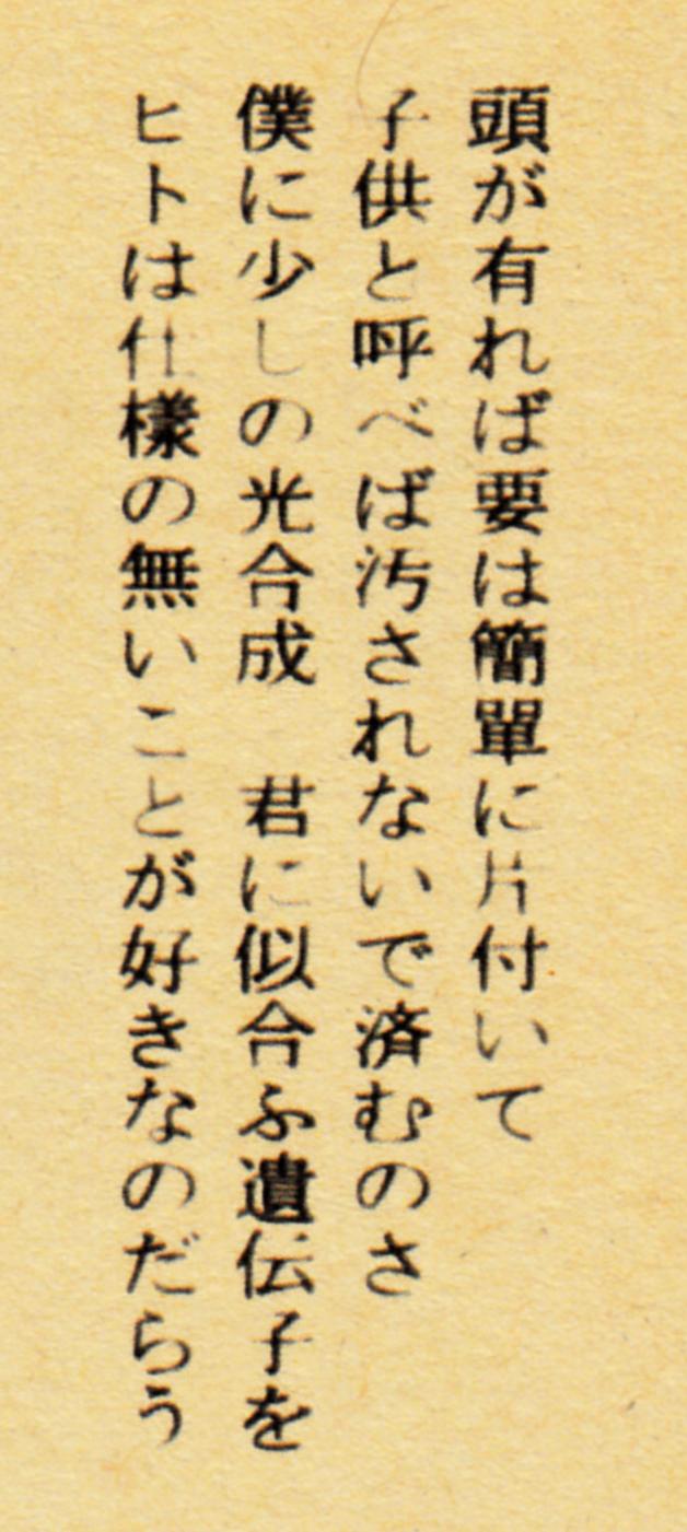 5_意識_茎_t.jpg