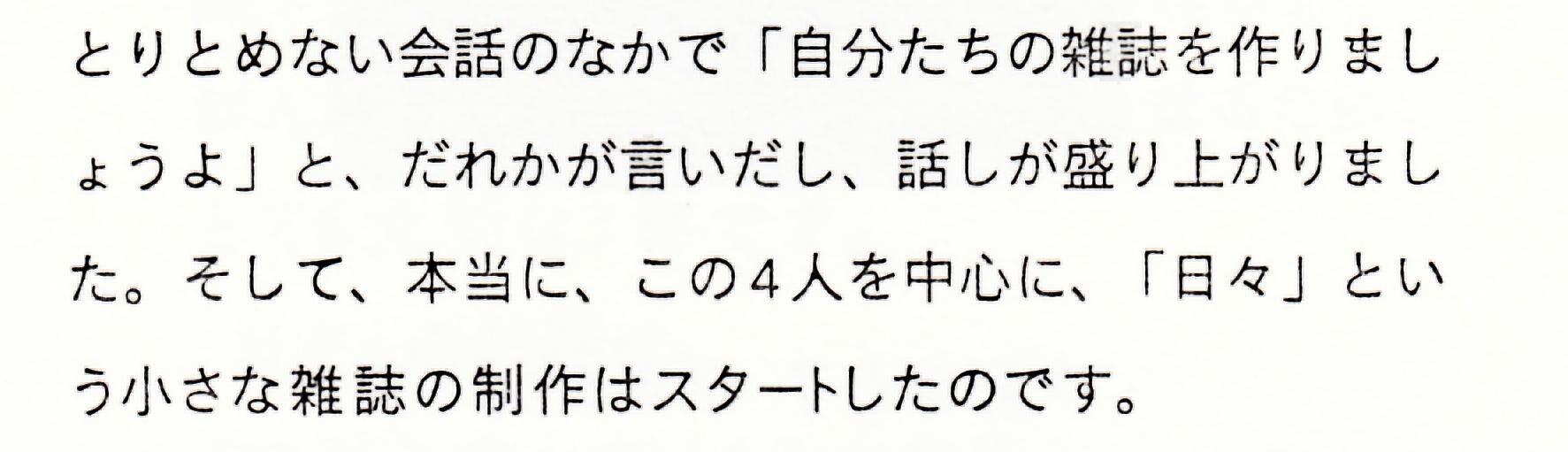 5_日々1_編集後記_t.jpg