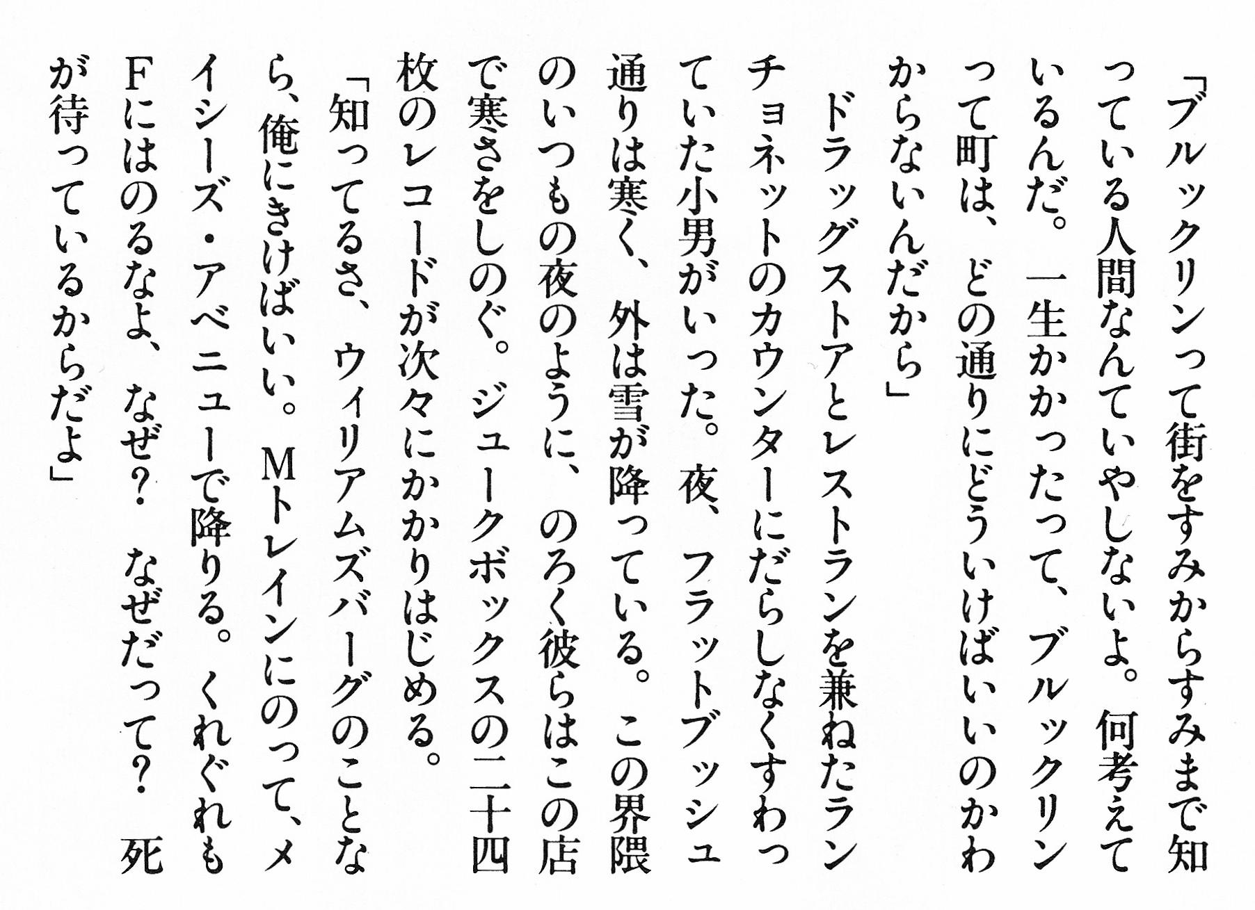 5_Switch_1986_ブルックリン_太明.jpg