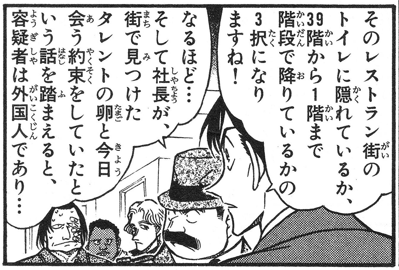 6_名探偵コナン_58巻_t.jpg