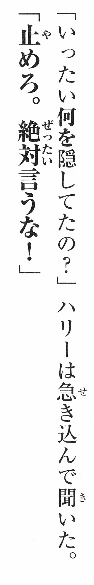 6_太字_強調_賢者の石_p78_.jpg