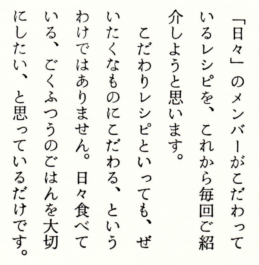 6_日々1_t.jpg