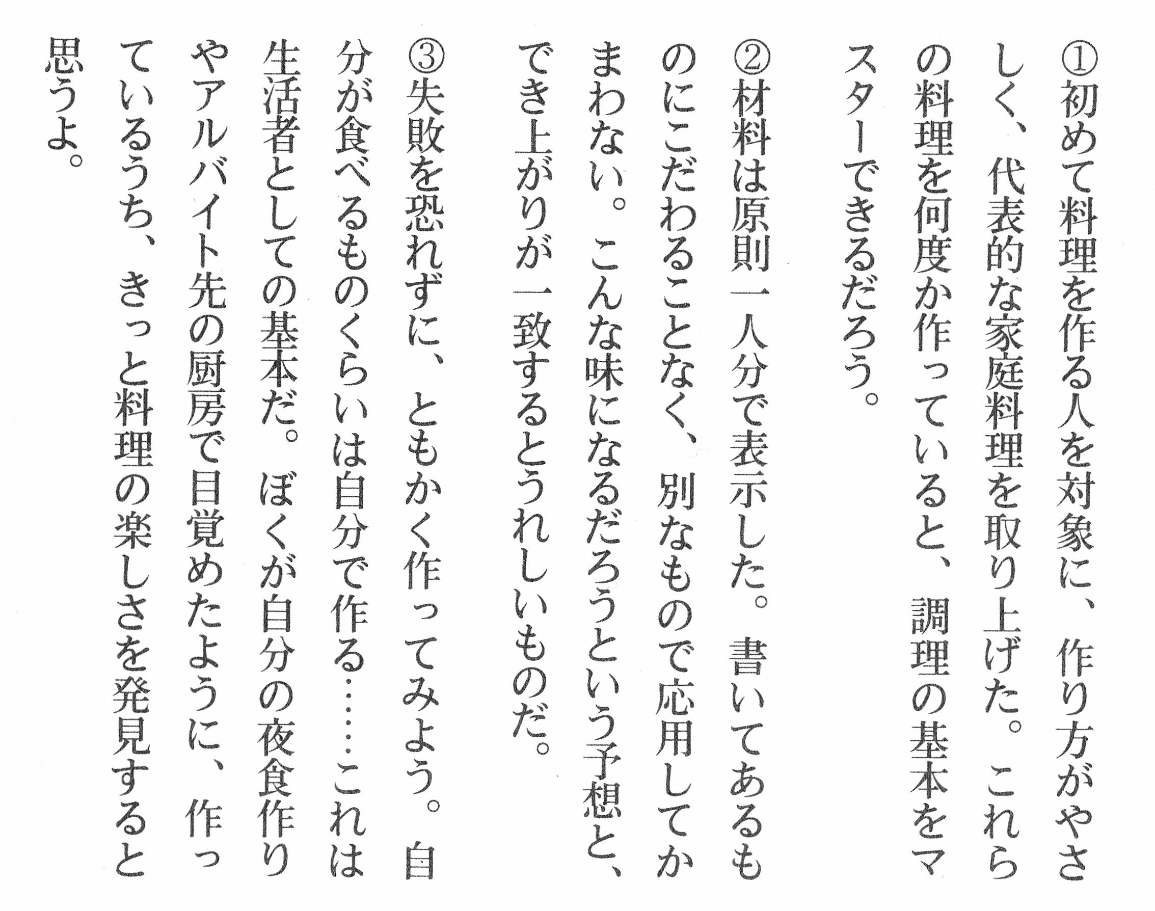7_ケンタロウ_おとこの料理_本文.jpg