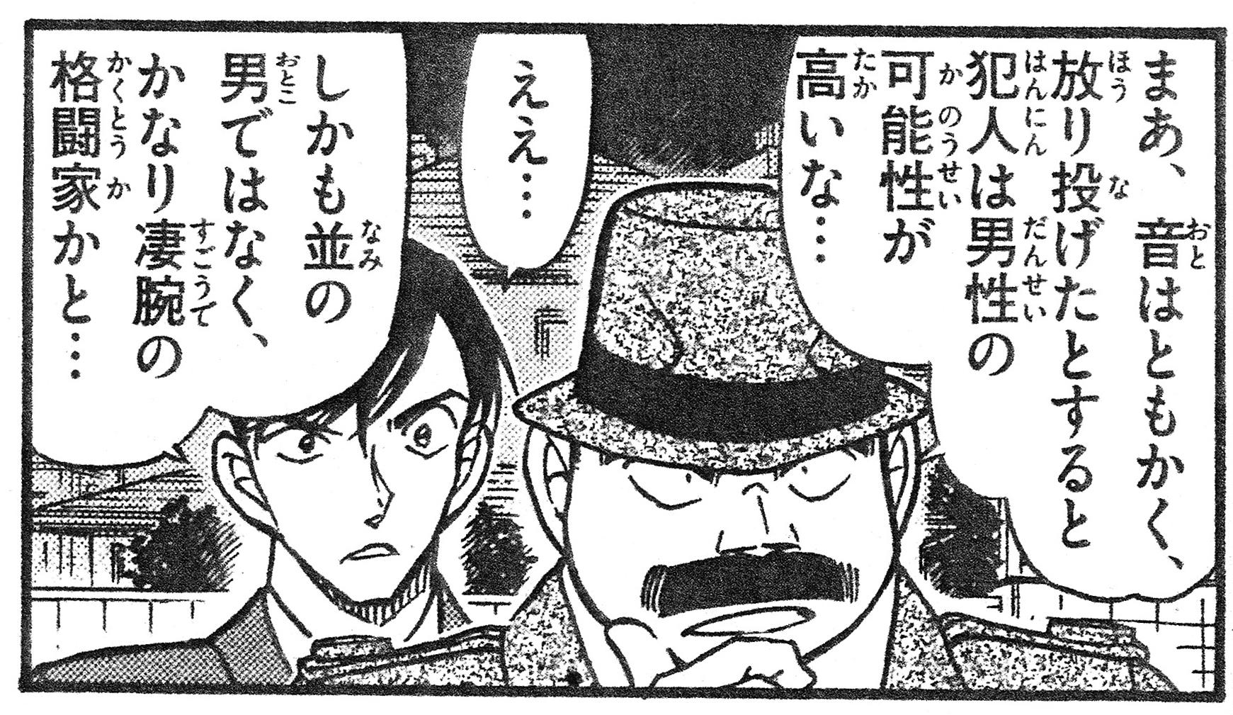 7_名探偵コナン_59巻_t.jpg