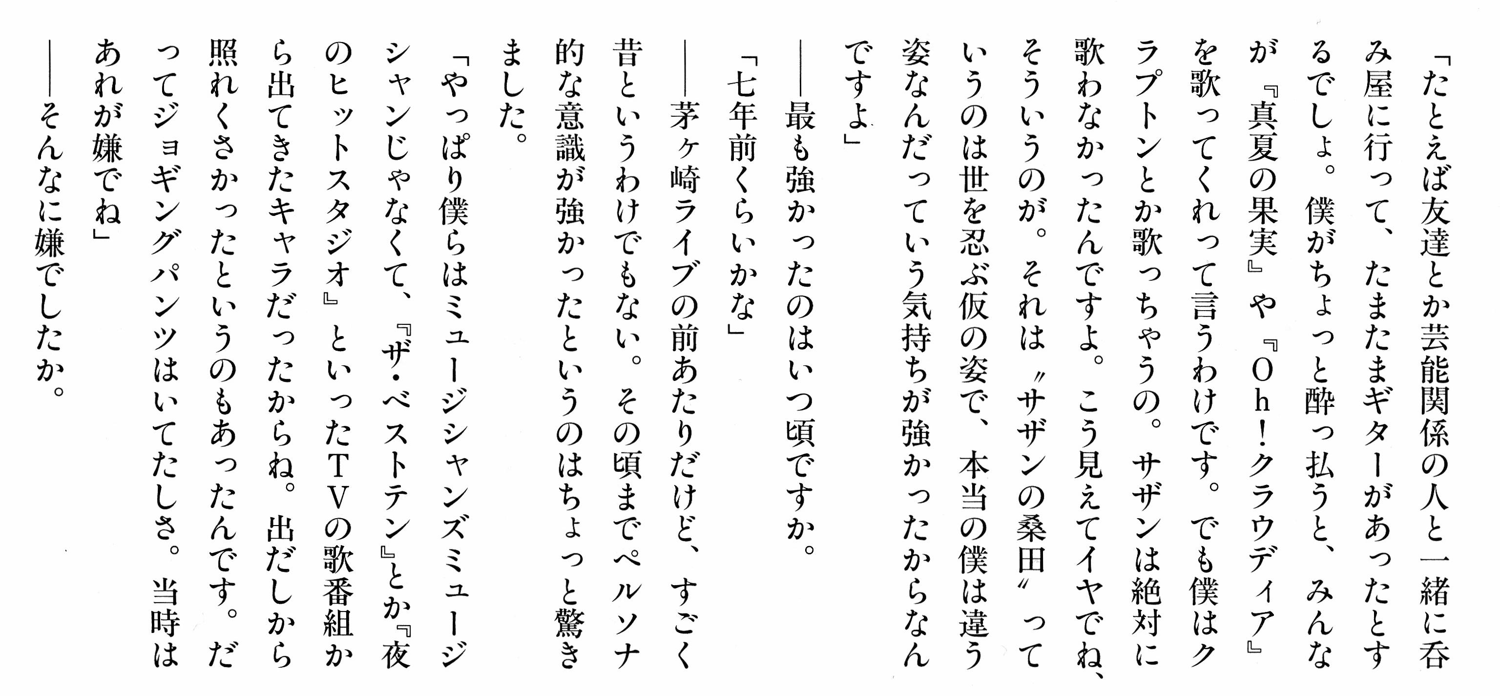 7_Switch_2006_サザン.jpg