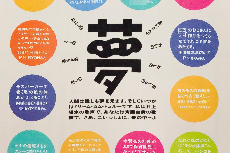 7_mos6_夢_差し替え.jpg