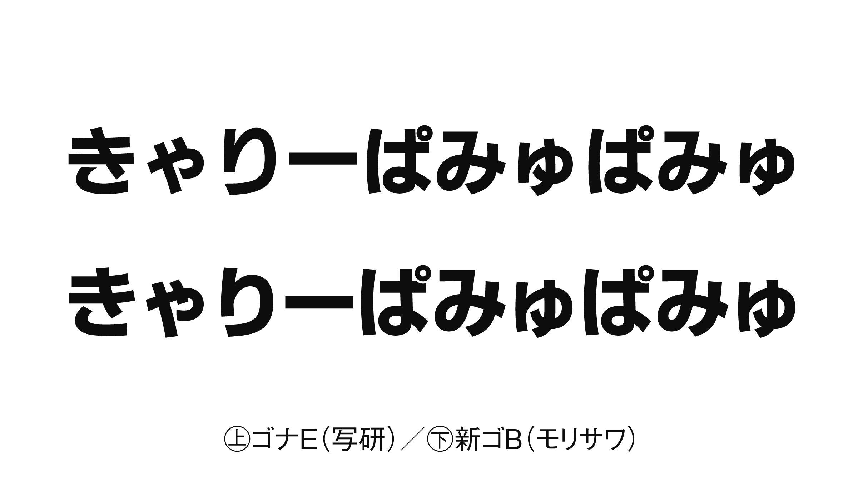 8_ゴナと新ゴの比較.jpg