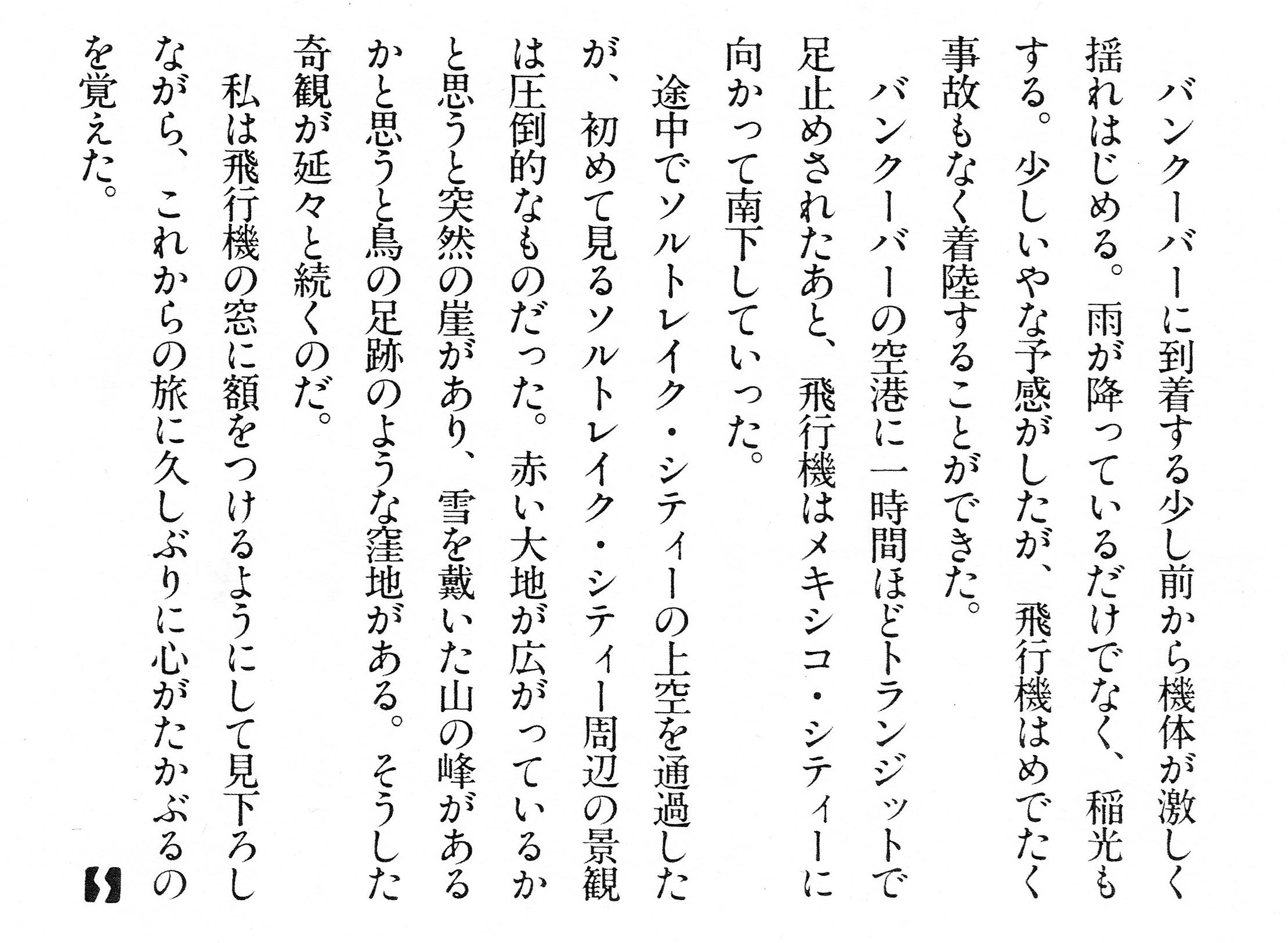 8_Switch_1993_sawaki.jpg