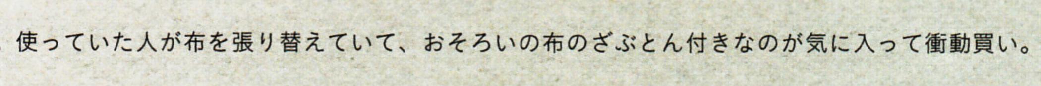9_クウネル_2004年5月号_キャプション.jpg