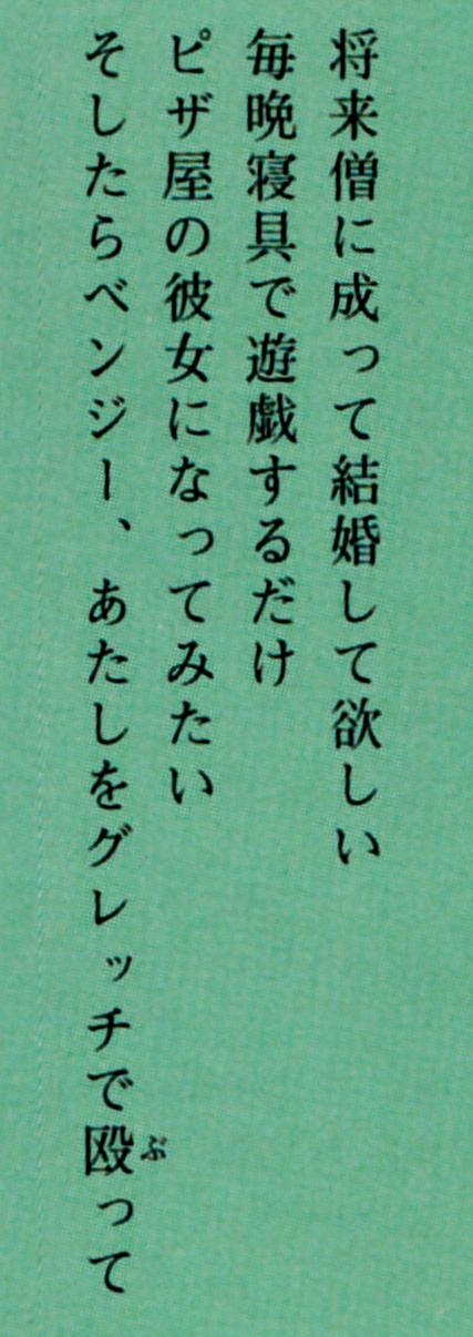 9_丸の内サディスティック_無罪モラトリアム.jpg