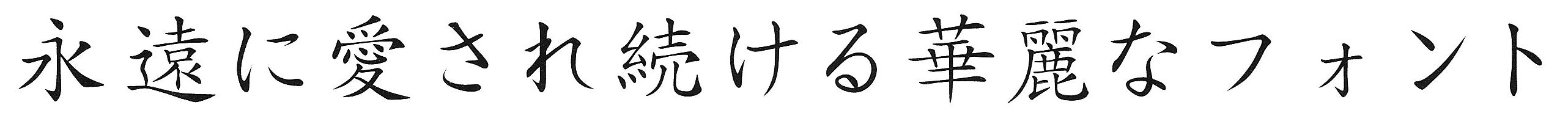C_細楷書体.jpg
