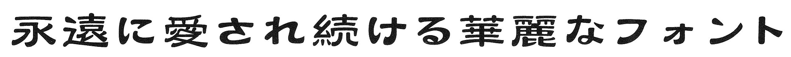 D_唐風隷書体.jpg